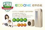 <省エネ給湯システム標準装備> エネルギー変動時代だからこそ、省エネ性能にも優れた給湯システム「エコワン」を搭載。更に「温水式床暖房」も標準装備し、空気の循環で室内を自然な暖かさに。