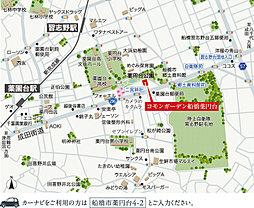 コモンガーデン船橋薬円台【建築条件付土地】:案内図