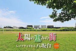 【OPEN HOUSE】東金レイクサイドヒル八坂台の外観