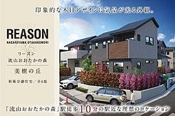 ポラスの分譲住宅 【予告広告】流山おおたかの森プロジェクトの外観