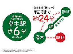 プレミアムコンフォート岸和田春木旭町:交通図
