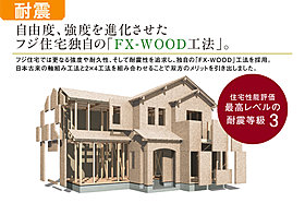 フジ住宅の家は「耐震」×「制震」=大安心