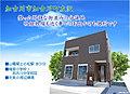 加古川市加古川町友沢【ブロードヴィレッジ12加古川:建築条件付宅地】