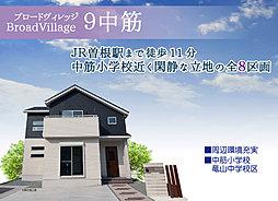 高砂市中筋1丁目【BV9中筋:建築条件付宅地】