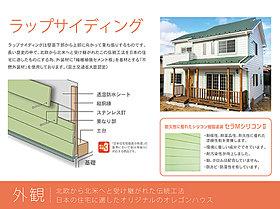 北米風住宅には欠かせないラップサイディング