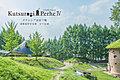 【クツロギ ペルヘ】グランシア岩沢7期 住環境の整った全11区画の新コミュニティ誕生