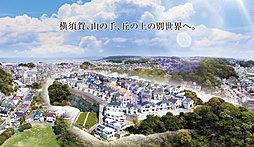 サンクタスカーサ横須賀ヒルズ 次期販売区画発表開始の外観