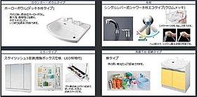 洗面化粧台/タカラスタンダード(仕様書)
