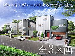 カースペース2台可【HOUSEPRO】ガレージハウス八千代台緑...
