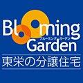 【長期優良住宅認定物件】ブルーミングガーデン浜松市中区富塚町全2棟