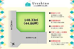 【子育てに優しい住環境】 ふじみ野市うれし野 土地 【約44坪...