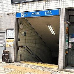 地下鉄東山線「東山公園」駅