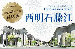 【KANJU】フォーシーズンズストリート西明石藤江3期