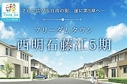 【KANJU】フリーダムタウン 西明石藤江5期【1期分譲地でモ...