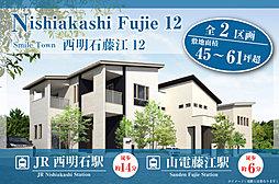 予告広告【KANJU】スマイルタウン西明石藤江12