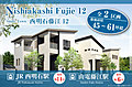 【KANJU】スマイルタウン西明石藤江12