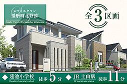 【KANJU】スマイルタウン播磨町北野添