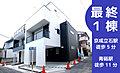 残1棟【セイズの一戸建て:葛飾区立石7丁目zero-e】高耐震・高気密・高断熱の高性能省エネ住宅
