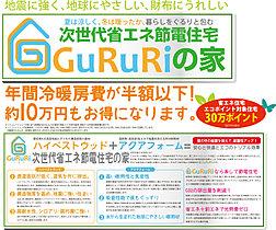 次世代省エネ節電住宅『GuRuRiの家』