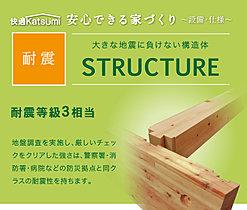 大きな地震に負けない構造体