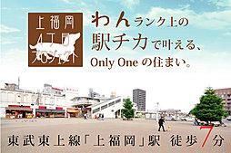 ワンランク上の駅チカに住もう 【ふじみ野市上福岡四丁目 建築条...
