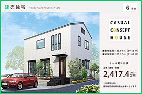 【建売住宅】9号地
