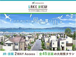 バードタウン坂本レイクビュウ-全45区画-
