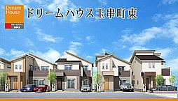 ドリームハウスビッグタウン玉串町東 【長期優良住宅】 好評分譲中