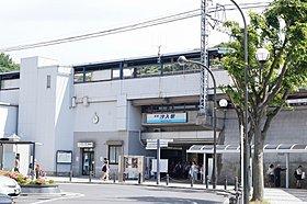京急本線「汐入」駅