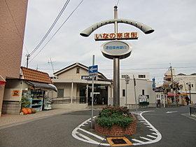 阪急「稲野」駅まで徒歩7分