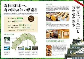 森林率日本一。森の国・高知の県産材