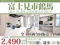 【掲載ページ更新しました】 建築条件付売地 富士見市鶴馬