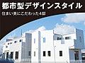 CUBIC URBAN木野目【全4邸】~安心の耐震等級3相当の家~