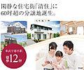 パワーホーム清住【夏涼しく、冬暖かい/ナイスの地震に強い家】