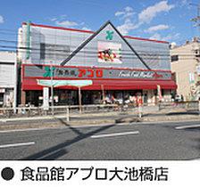 食品館アプロ 大池橋店 徒歩5分(400m)
