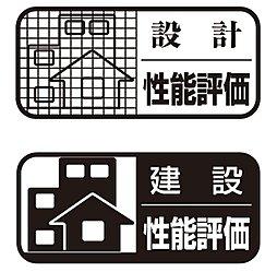 住宅性能評価を受けることにより、手抜き工事を防ぎます。