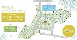 【50区画分譲】ディアセンス中庄【双伸の家】のその他
