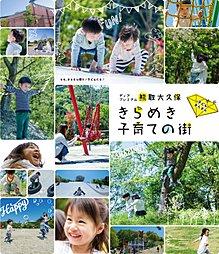 【双伸の家】ディアプレミアム熊取大久保~きらめき子育ての街~の外観