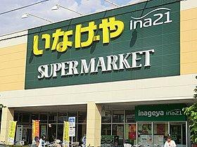 いなげや日野栄町店:徒歩11分(850m)