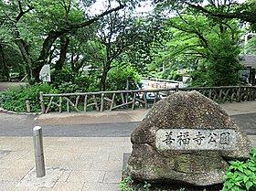 善福寺公園:徒歩15分(1200m)