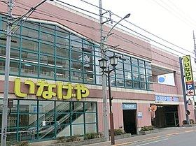 いなげや東大和店:徒歩27分(2100m)