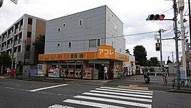 アコレ練馬土支田店:徒歩9分(700m)