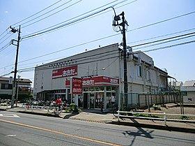 食品の店おおた東大和店:徒歩8分(約600m)