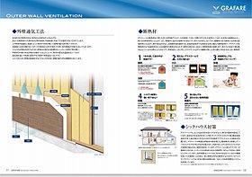 避難時の安全確保、健康被害に配慮した断熱材・シックハウス対策