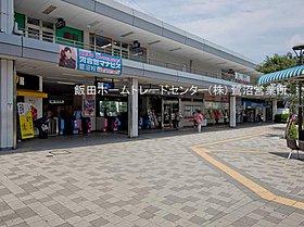 東急田園都市線「鷺沼」駅まで徒歩11分