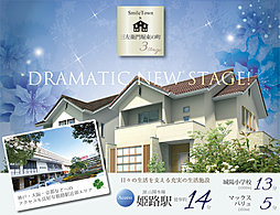 【JR姫路駅徒歩14分】SmileTown三左衛門堀東の町