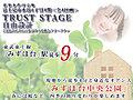 【みずほ台駅徒歩9分】トラストステージ 富士見市水谷1丁目4期 全4区画