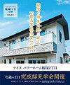 ナイス パワーホーム蜆塚2丁目【冬暖かく、夏涼しい/ナイスの地震に強い家】