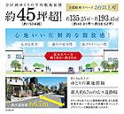 第1種低層住居専用地域、平均敷地面積約45坪超!全邸駐車スペース2台以上可能!