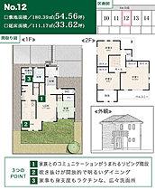 (No.12)価格3540万円、土地:54坪、建物:33坪